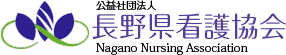 公益社団法人長野県看護協会Webサイト