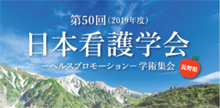 日本看護学会