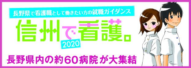 信州で看護2020